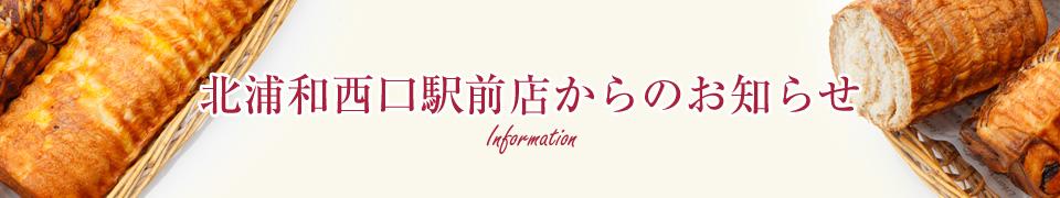 ボンドール 北浦和西口駅前店からのお知らせ