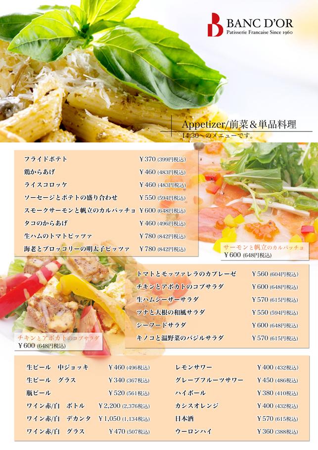 前菜&単品料理