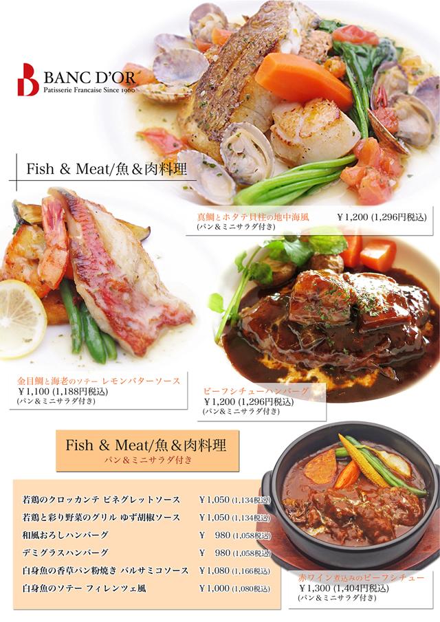 肉&魚料理